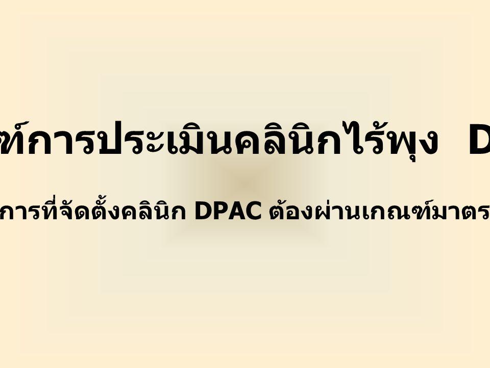 เกณฑ์การประเมินคลินิกไร้พุง DPAC สถานบริการที่จัดตั้งคลินิก DPAC ต้องผ่านเกณฑ์มาตรฐานดังนี้