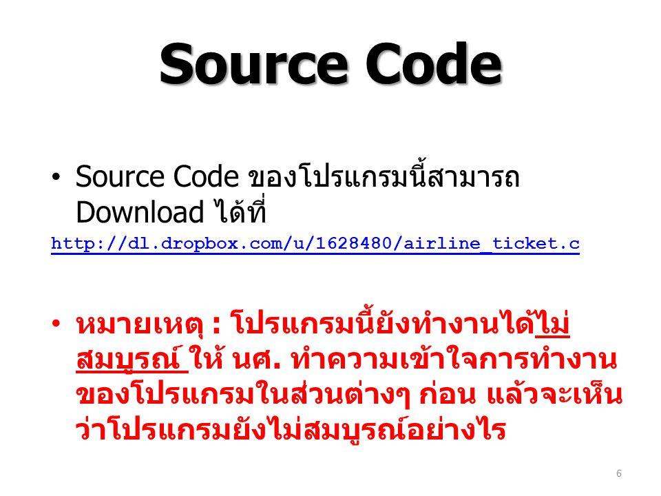 Source Code Source Code ของโปรแกรมนี้สามารถ Download ได้ที่ http://dl.dropbox.com/u/1628480/airline_ticket.c หมายเหตุ : โปรแกรมนี้ยังทำงานได้ไม่ สมบูร