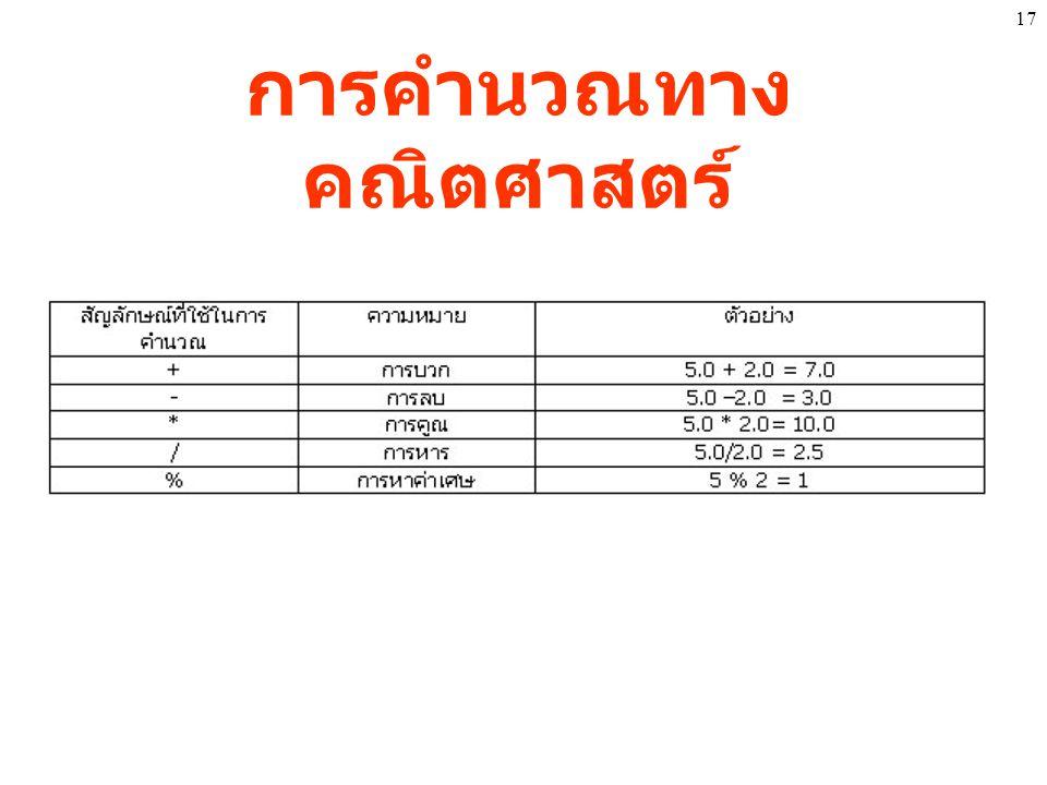 การคำนวณทาง คณิตศาสตร์ 17