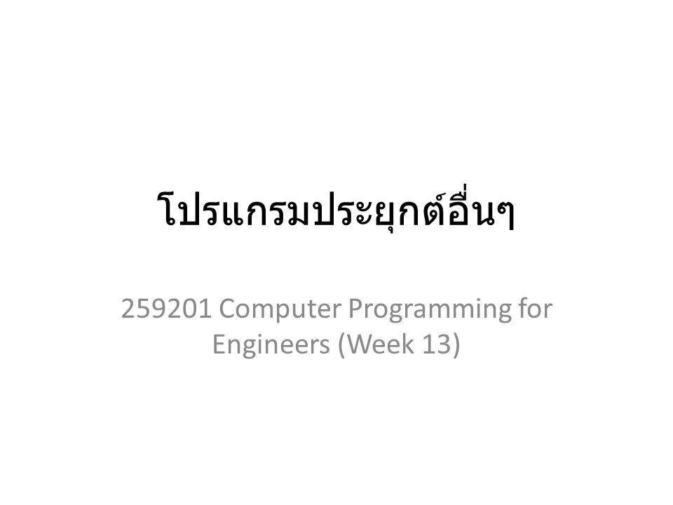 โปรแกรมประยุกต์อื่นๆ 259201 Computer Programming for Engineers (Week 13)