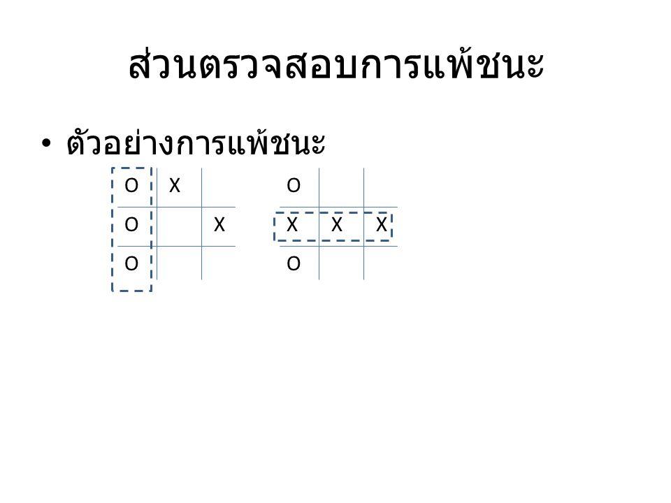 ส่วนตรวจสอบการแพ้ชนะ ตัวอย่างการแพ้ชนะ O O X X O O XX O X