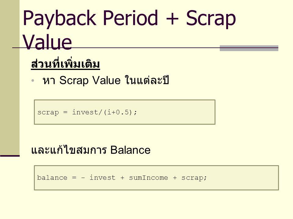 ส่วนที่เพิ่มเติม หา Scrap Value ในแต่ละปี และแก้ไขสมการ Balance Payback Period + Scrap Value scrap = invest/(i+0.5); balance = - invest + sumIncome +