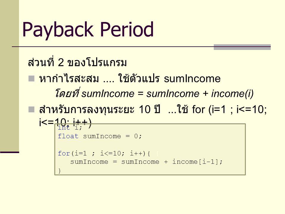 ส่วนที่ 2 ของโปรแกรม หากำไรสะสม.... ใช้ตัวแปร sumIncome โดยที่ sumIncome = sumIncome + income(i) สำหรับการลงทุนระยะ 10 ปี... ใช้ for (i=1 ; i<=10; i++