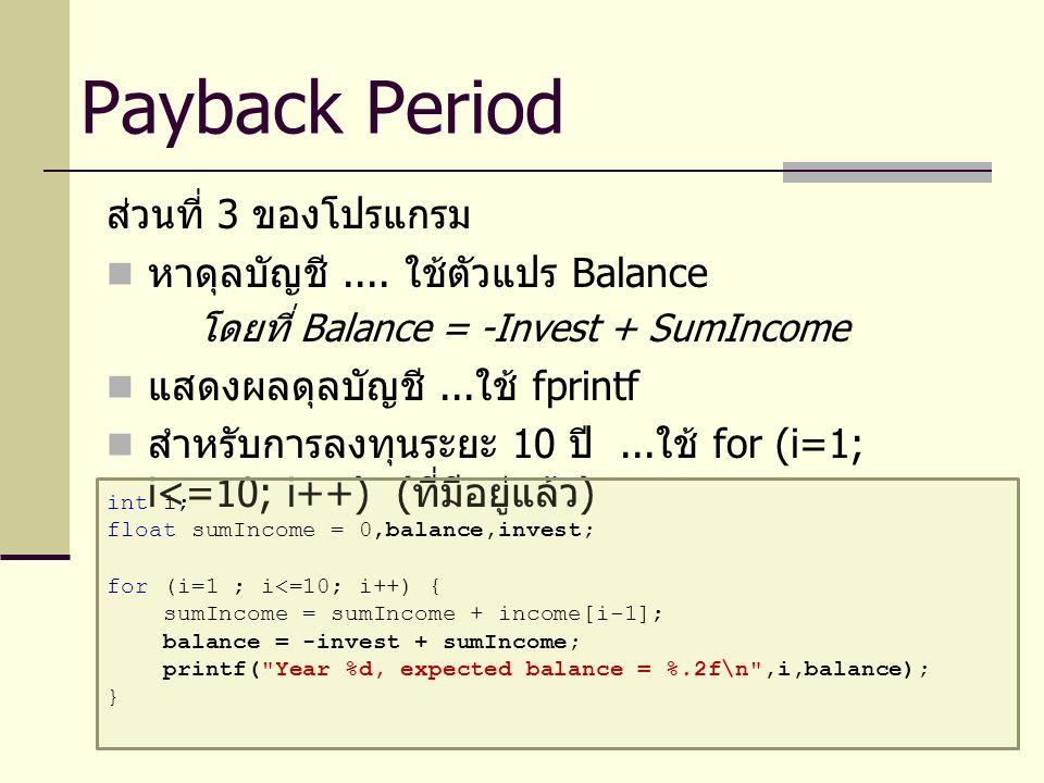ส่วนที่ 3 ของโปรแกรม หาดุลบัญชี.... ใช้ตัวแปร Balance โดยที่ Balance = -Invest + SumIncome แสดงผลดุลบัญชี... ใช้ fprintf สำหรับการลงทุนระยะ 10 ปี... ใ