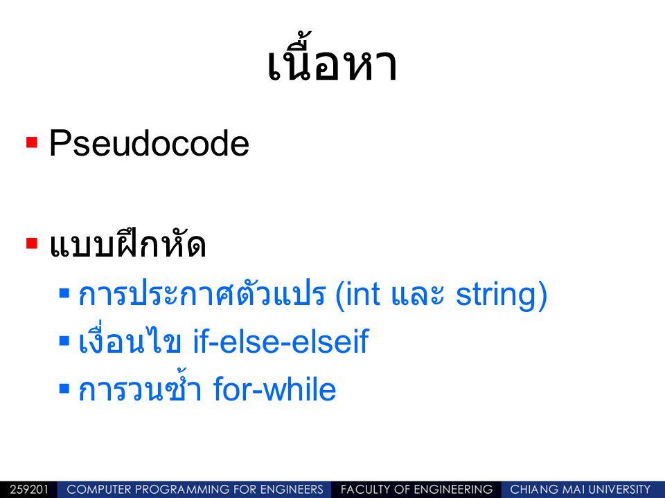 Pseudocode  Pseudocode ( รหัสจำลอง หรือ คำสั่ง เทียม )  อ่านว่า ซู - โด - โค้ด หรือ สู - โด - โค้ด  อธิบายขั้นตอนการทำงานของชุดคำสั่งเป็น ภาษาที่มนุษย์ทั่วไปสามารถเข้าใจได้ง่าย  1 บรรทัดต่อ 1 คำสั่ง  มีลำดับการทำงานจากบนลงล่าง