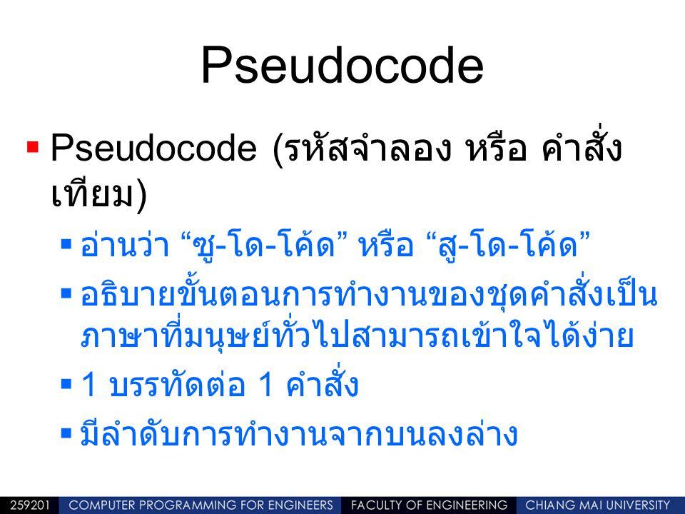 """Pseudocode  Pseudocode ( รหัสจำลอง หรือ คำสั่ง เทียม )  อ่านว่า """" ซู - โด - โค้ด """" หรือ """" สู - โด - โค้ด """"  อธิบายขั้นตอนการทำงานของชุดคำสั่งเป็น ภ"""