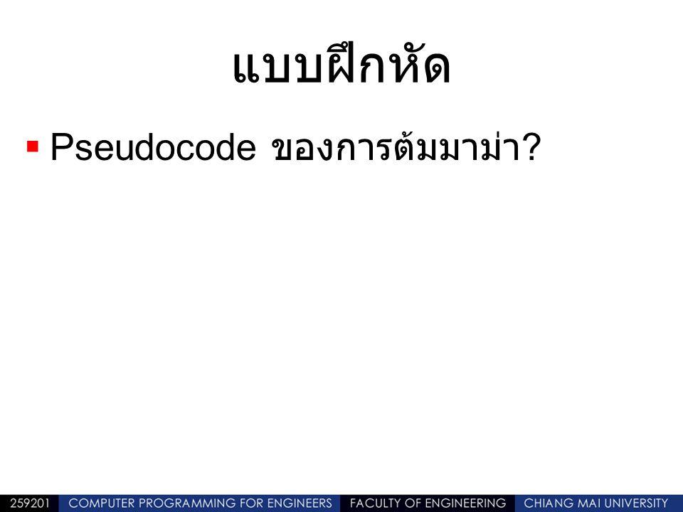 แบบฝึกหัด  Pseudocode ของการต้มมาม่า ?