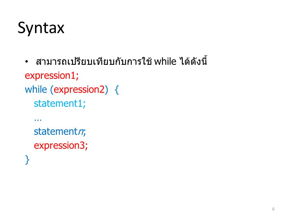 Syntax สามารถเปรียบเทียบกับการใช้ while ได้ดังนี้ expression1; while (expression2) { statement1; … statementn; expression3; } 6