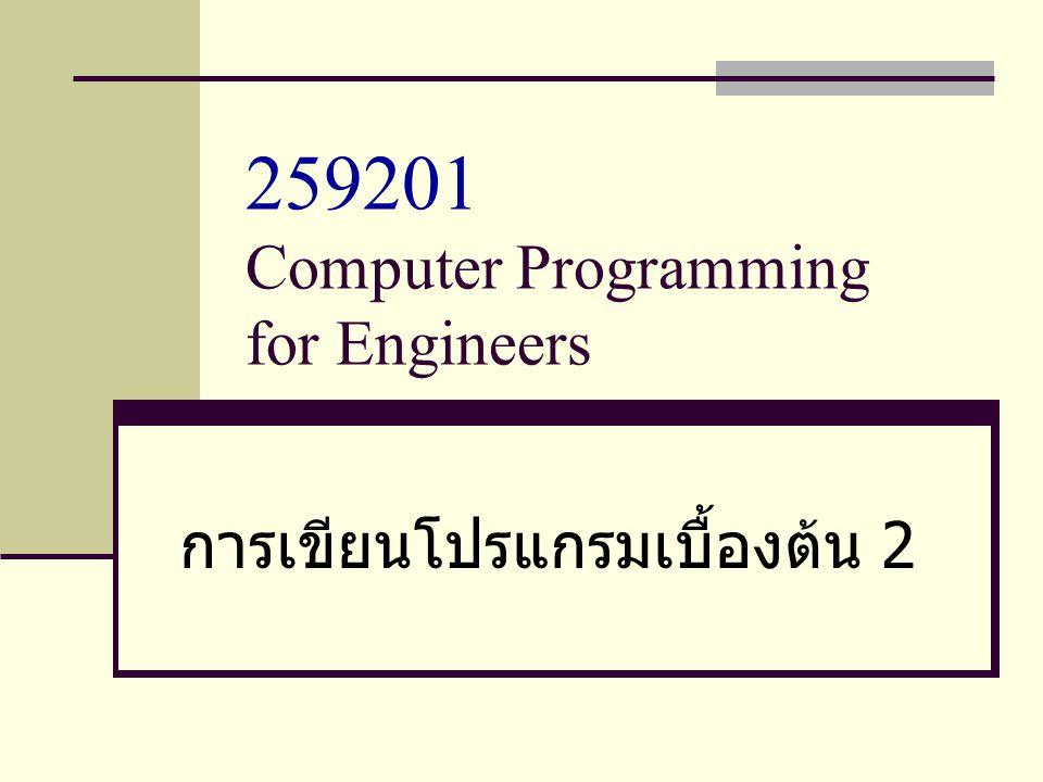 259201 Computer Programming for Engineers การเขียนโปรแกรมเบื้องต้น 2