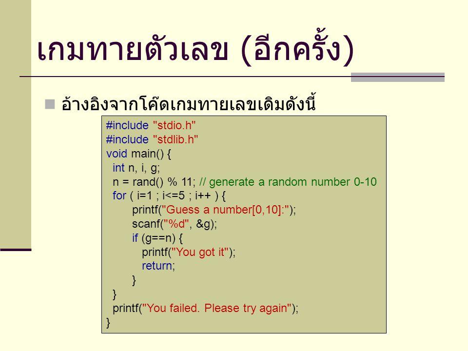 เกมทายตัวเลข ( อีกครั้ง ) อ้างอิงจากโค๊ดเกมทายเลขเดิมดังนี้ #include