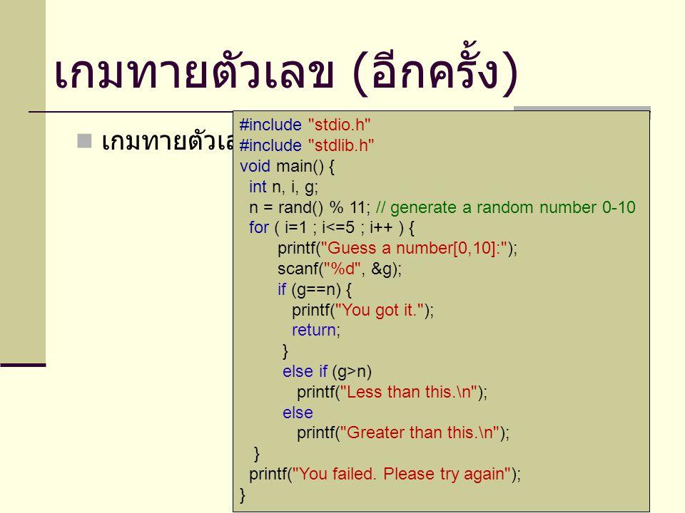 เกมทายตัวเลข เกมทายตัวเลข ( อีกครั้ง ) #include