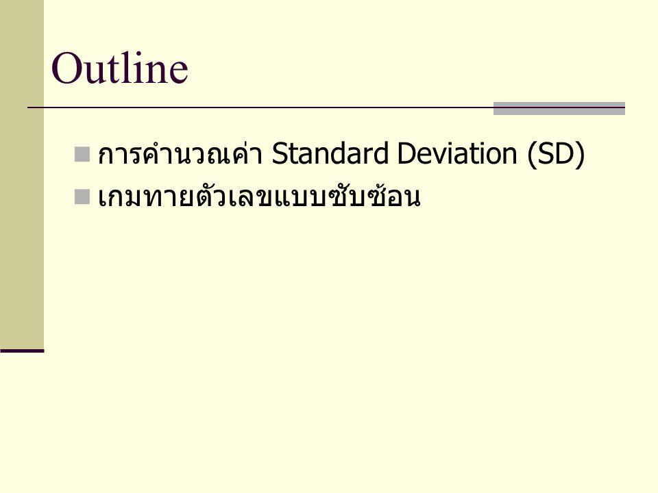 Outline การคำนวณค่า Standard Deviation (SD) เกมทายตัวเลขแบบซับซ้อน