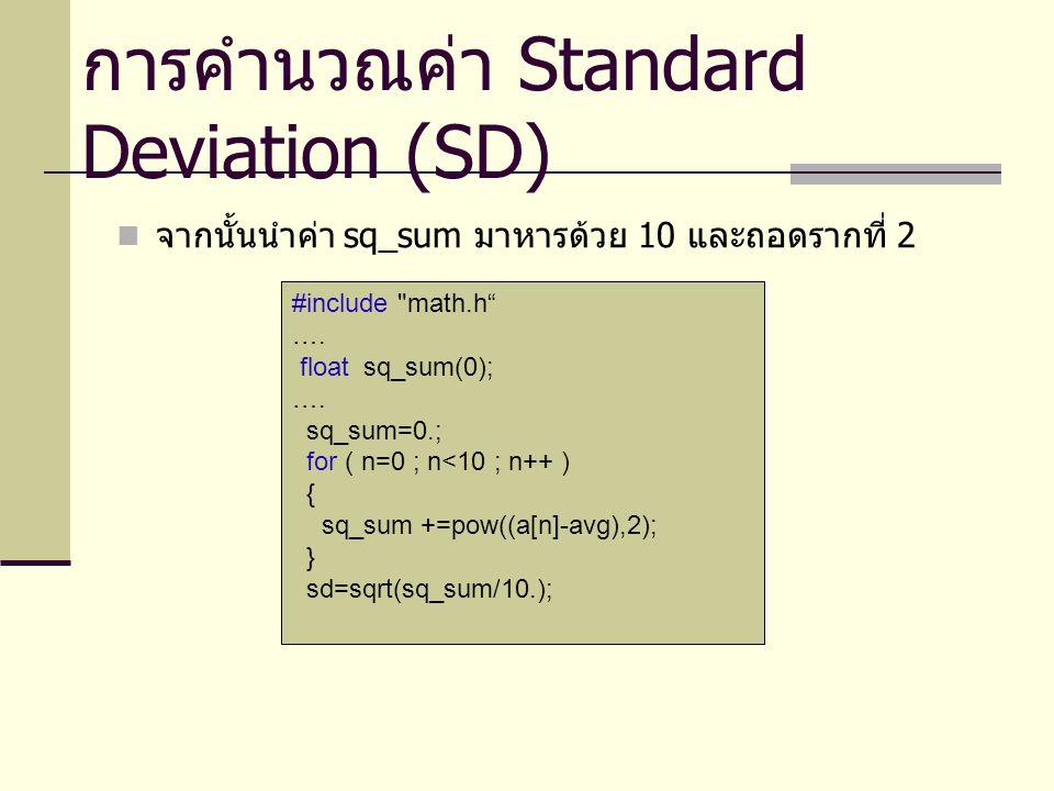 จากนั้นนำค่า sq_sum มาหารด้วย 10 และถอดรากที่ 2 การคำนวณค่า Standard Deviation (SD) #include