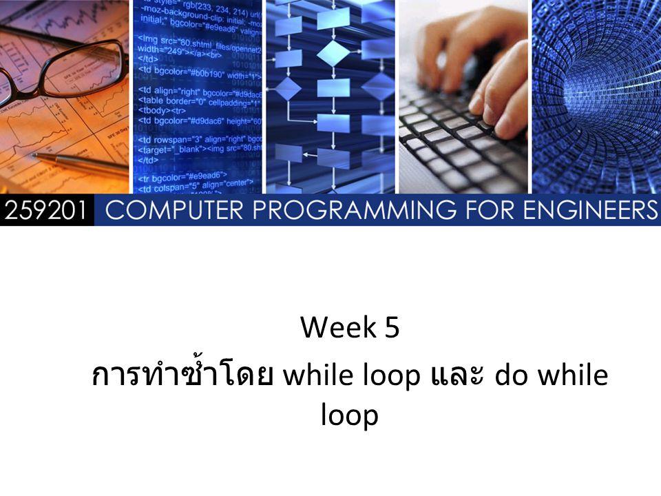 Week 5 การทำซ้ำโดย while loop และ do while loop