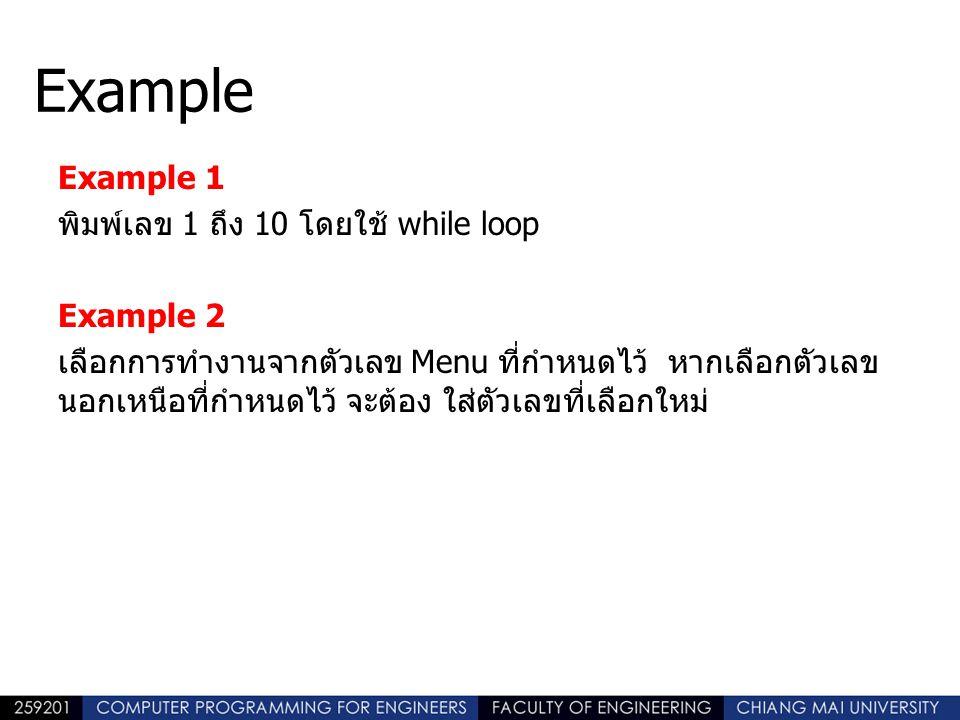 Example Example 1 พิมพ์เลข 1 ถึง 10 โดยใช้ while loop Example 2 เลือกการทำงานจากตัวเลข Menu ที่กำหนดไว้ หากเลือกตัวเลข นอกเหนือที่กำหนดไว้ จะต้อง ใส่ต