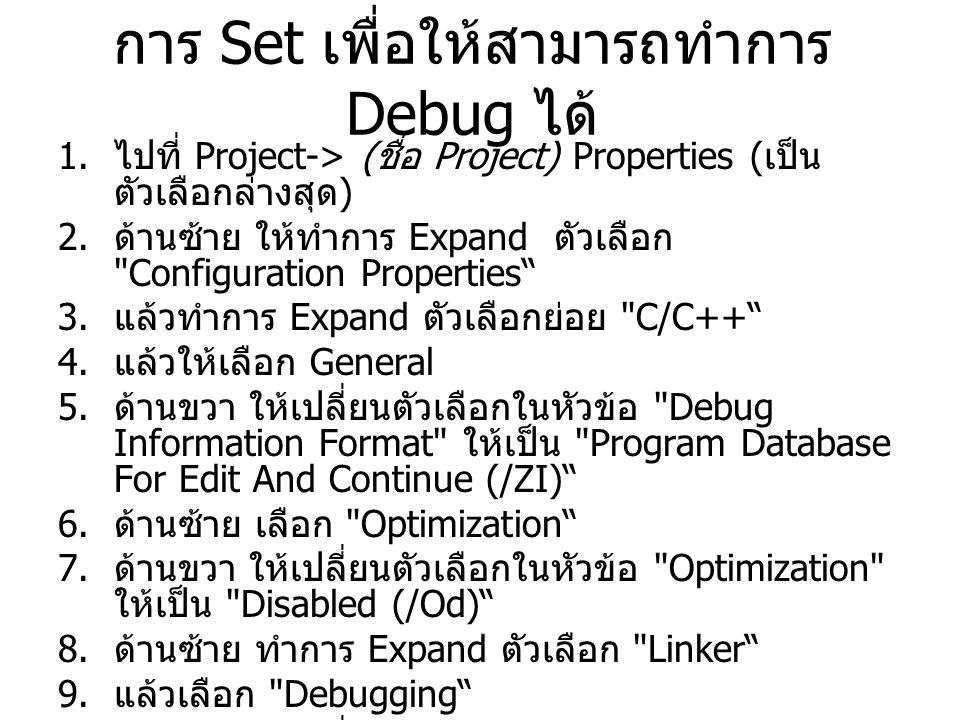 การ Set เพื่อให้สามารถทำการ Debug ได้ 1.
