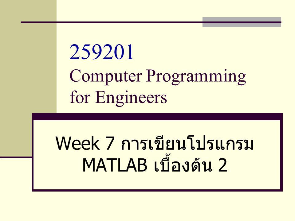 259201 Computer Programming for Engineers Week 7 การเขียนโปรแกรม MATLAB เบื้องต้น 2