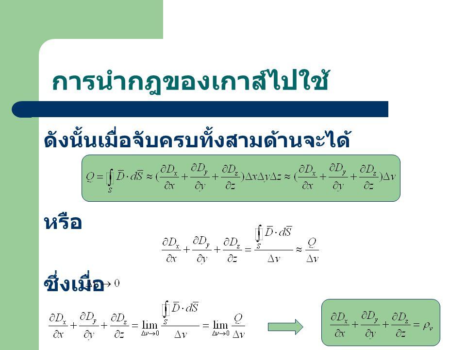 การนำกฎของเกาส์ไปใช้ ดังนั้นเมื่อจับครบทั้งสามด้านจะได้ หรือ ซึ่งเมื่อ
