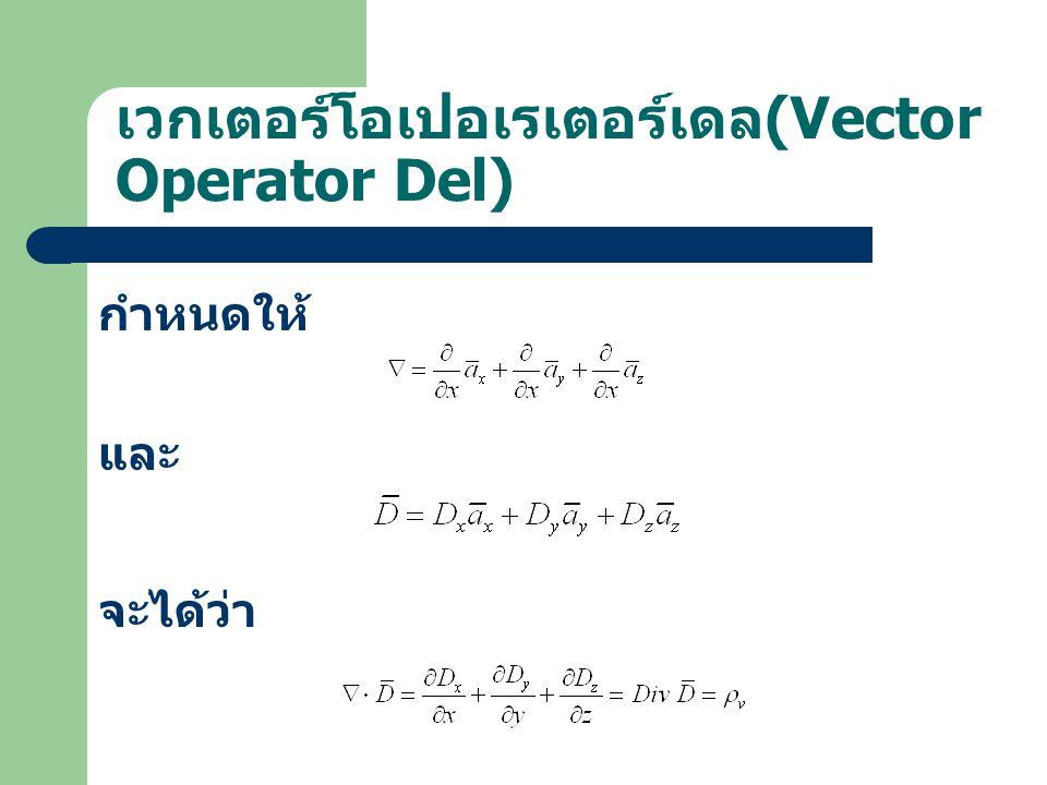 เวกเตอร์โอเปอเรเตอร์เดล (Vector Operator Del) กำหนดให้ และ จะได้ว่า