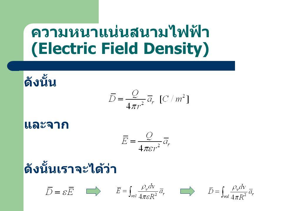 ไดเวอร์เจนซ์ (Divergence) ค่าไดเวอร์เจนซ์ของความหนาแน่น สนามไฟฟ้าคือ จำนวนเส้นสนามไฟฟ้าที่พุ่ง ออกจากพื้นที่ผิวปิดที่เล็กมากต่อจำนวน ปริมาตรที่เข้าใกล้ศูนย์ Maxwell's Equation