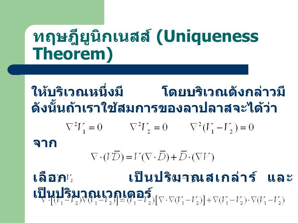 ทฤษฎียูนิกเนสส์ (Uniqueness Theorem) ให้บริเวณหนึ่งมี โดยบริเวณดังกล่าวมี ดังนั้นถ้าเราใช้สมการของลาปลาสจะได้ว่า จาก เลือก เป็นปริมาณสเกล่าร์ และ เป็น