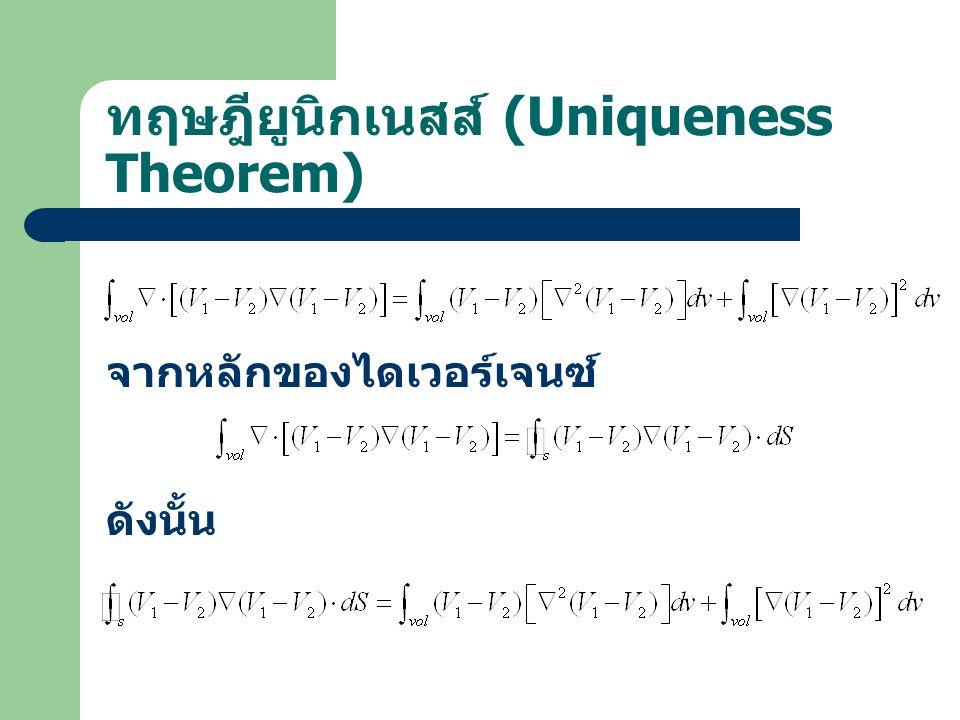 ทฤษฎียูนิกเนสส์ (Uniqueness Theorem) จากหลักของไดเวอร์เจนซ์ ดังนั้น