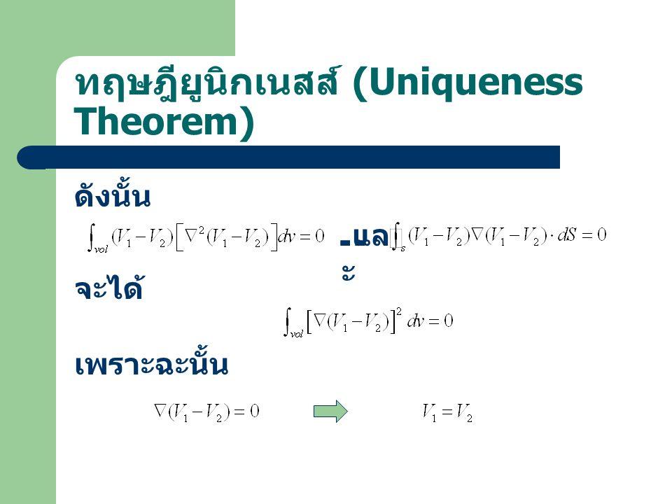ทฤษฎียูนิกเนสส์ (Uniqueness Theorem) ดังนั้น เพราะฉะนั้น แล ะ จะได้