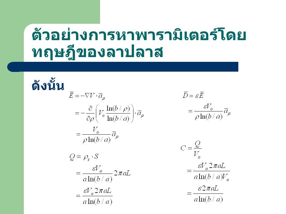 ตัวอย่างการหาพารามิเตอร์โดย ทฤษฎีของลาปลาส ดังนั้น