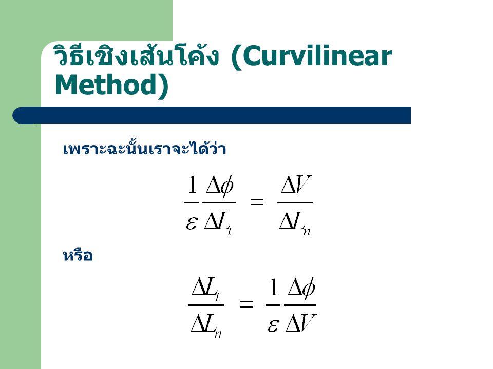 วิธีเชิงเส้นโค้ง (Curvilinear Method) เพราะฉะนั้นเราจะได้ว่า หรือ