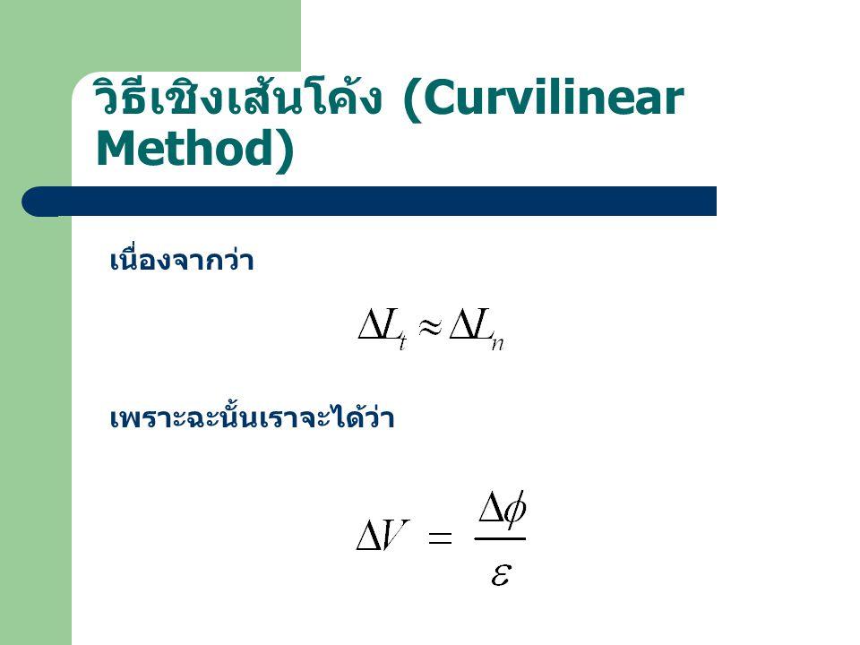 วิธีเชิงเส้นโค้ง (Curvilinear Method) เนื่องจากว่า เพราะฉะนั้นเราจะได้ว่า