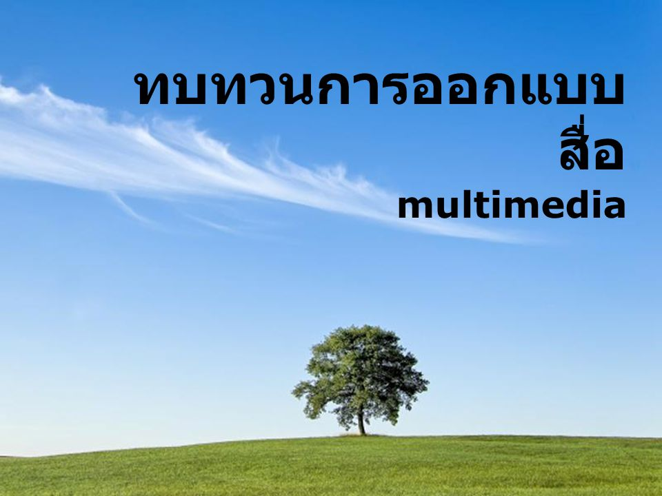 Powerpoint Templates Page 1 Powerpoint Templates ทบทวนการออกแบบ สื่อ multimedia