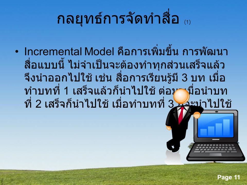 Powerpoint Templates Page 11 กลยุทธ์การจัดทำสื่อ (1) Incremental Model คือการเพิ่มขึ้น การพัฒนา สื่อแบบนี้ ไม่จำเป็นจะต้องทำทุกส่วนเสร็จแล้ว จึงนำออกไ