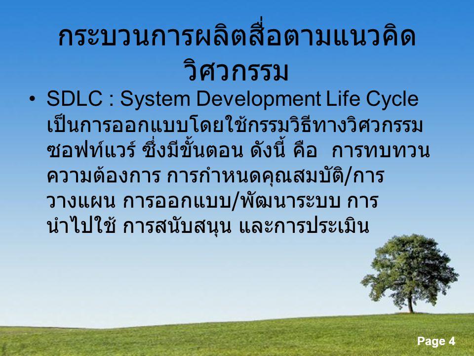 Powerpoint Templates Page 4 กระบวนการผลิตสื่อตามแนวคิด วิศวกรรม SDLC : System Development Life Cycle เป็นการออกแบบโดยใช้กรรมวิธีทางวิศวกรรม ซอฟท์แวร์
