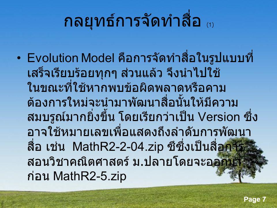 Powerpoint Templates Page 7 กลยุทธ์การจัดทำสื่อ (1) Evolution Model คือการจัดทำสื่อในรูปแบบที่ เสร็จเรียบร้อยทุกๆ ส่วนแล้ว จึงนำไปใช้ ในขณะที่ใช้หากพบ