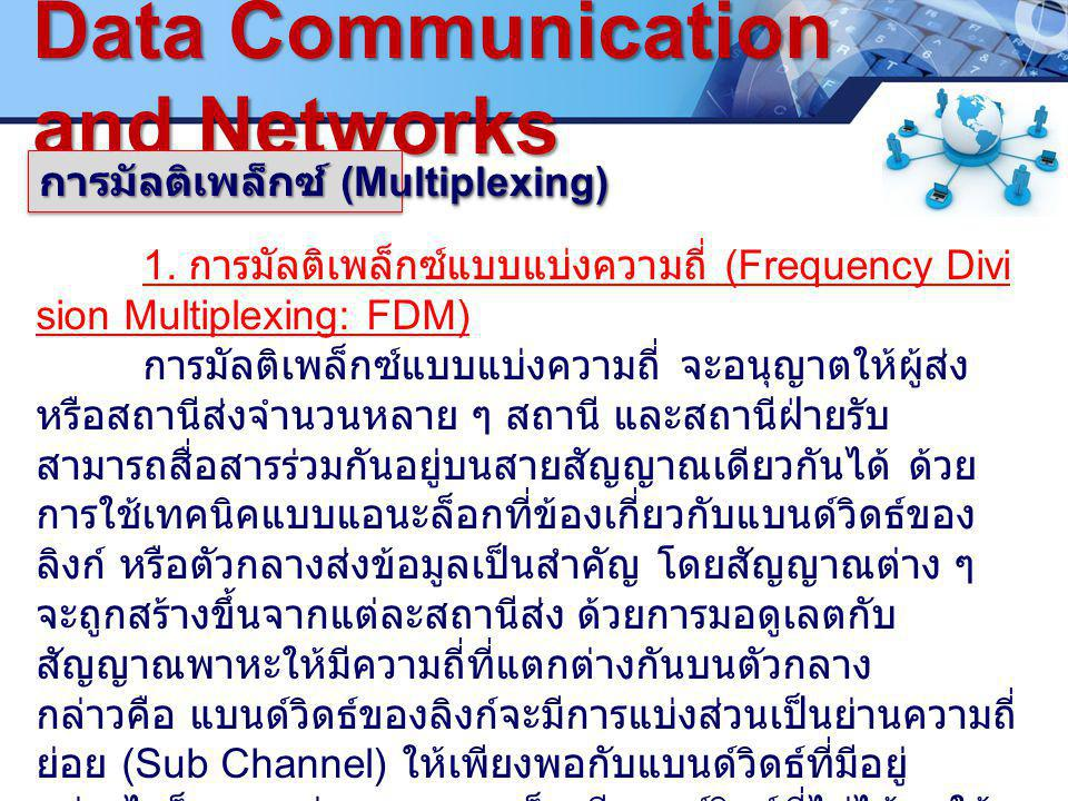 LOGO. www.pcbc.ac.th Data Communication and Networks การมัลติเพล็กซ์ (Multiplexing) 1. การมัลติเพล็กซ์แบบแบ่งความถี่ (Frequency Divi sion Multiplexing