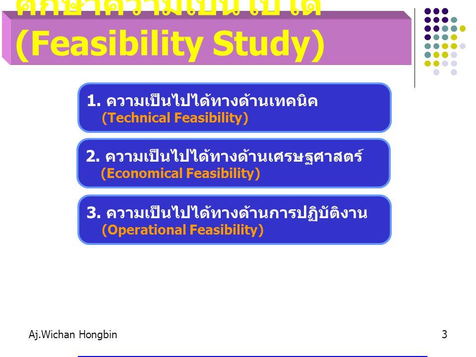 Aj.Wichan Hongbin3 1.ความเป็นไปได้ทางด้านเทคนิค (Technical Feasibility) 2.
