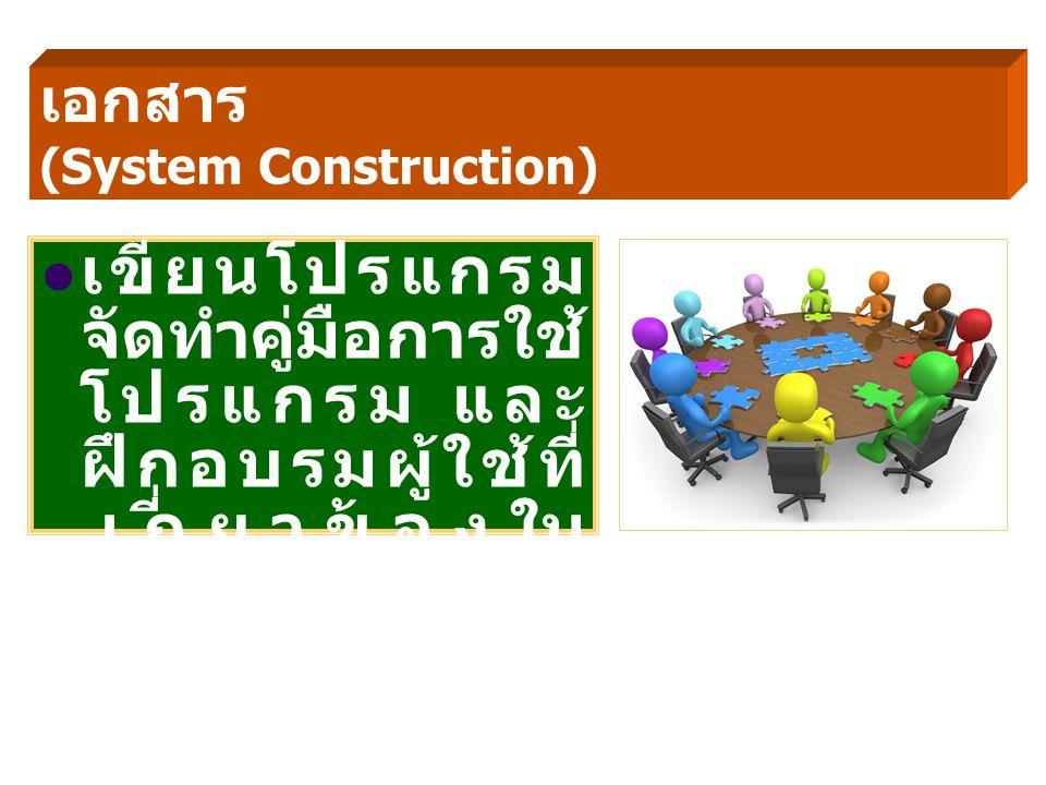 5. พัฒนาซอฟต์แวร์และจัดทำ เอกสาร (System Construction) เขียนโปรแกรม จัดทำคู่มือการใช้ โปรแกรม และ ฝึกอบรมผู้ใช้ที่ เกี่ยวข้องใน ระบบ