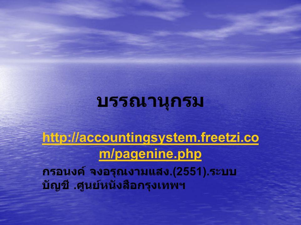 บรรณานุกรม http://accountingsystem.freetzi.co m/pagenine.php กรอนงค์ จงอรุณงามแสง.(2551).