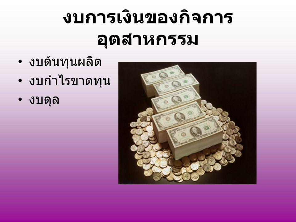 งบการเงินของกิจการ อุตสาหกรรม งบต้นทุนผลิต งบกำไรขาดทุน งบดุล