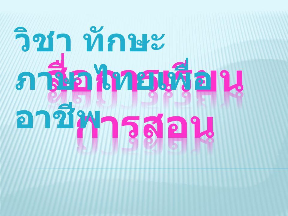 วิชา ทักษะ ภาษาไทยเพื่อ อาชีพ