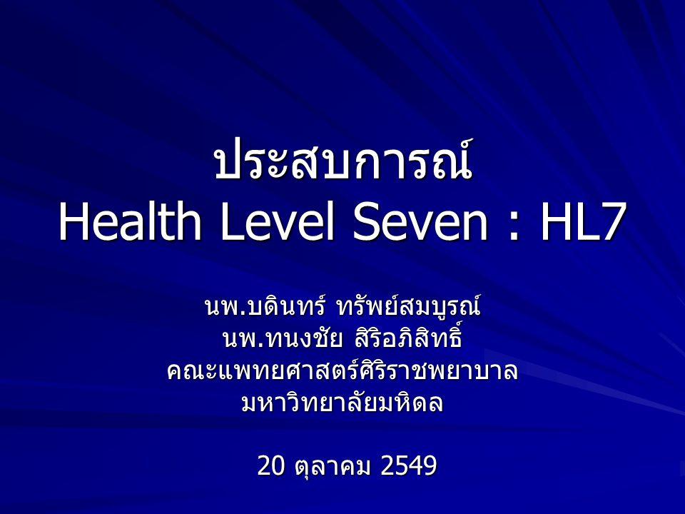 ประสบการณ์ Health Level Seven : HL7 นพ.บดินทร์ ทรัพย์สมบูรณ์ นพ.