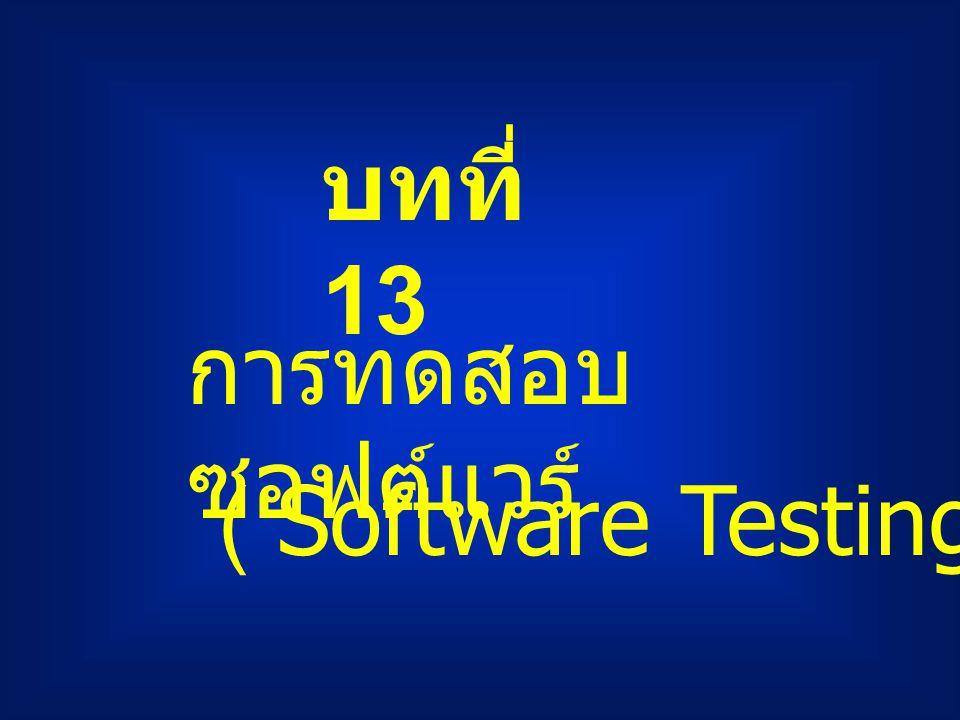 การทดสอบซอฟท์แวร์ Testing is the process of executing a program with the intent of finding errors ( Software Testing ) Glen Myers
