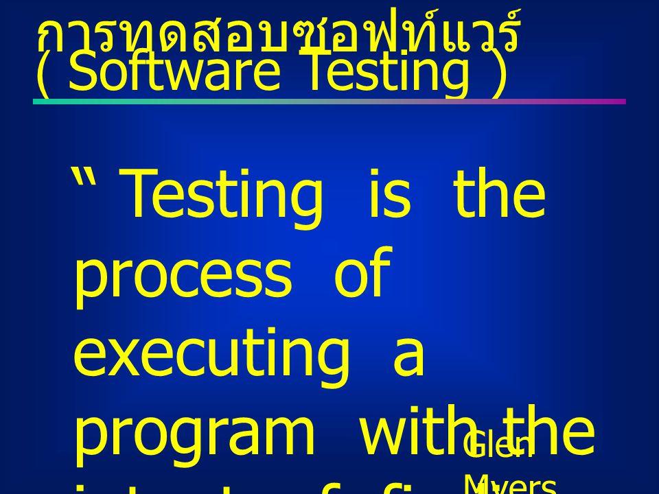 Test Planning การกำหนดมาตรฐานของ กระบวนการในการ ทดสอบ เพื่อ ครอบคลุม Errors Minimum Cost