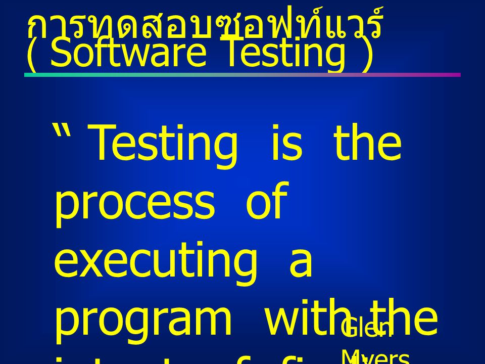 Black-Box Testing Input Output