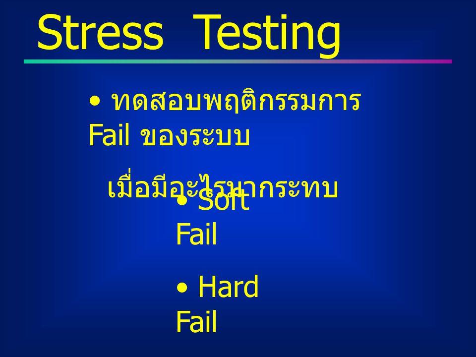 Stress Testing ทดสอบพฤติกรรมการ Fail ของระบบ เมื่อมีอะไรมากระทบ Soft Fail Hard Fail