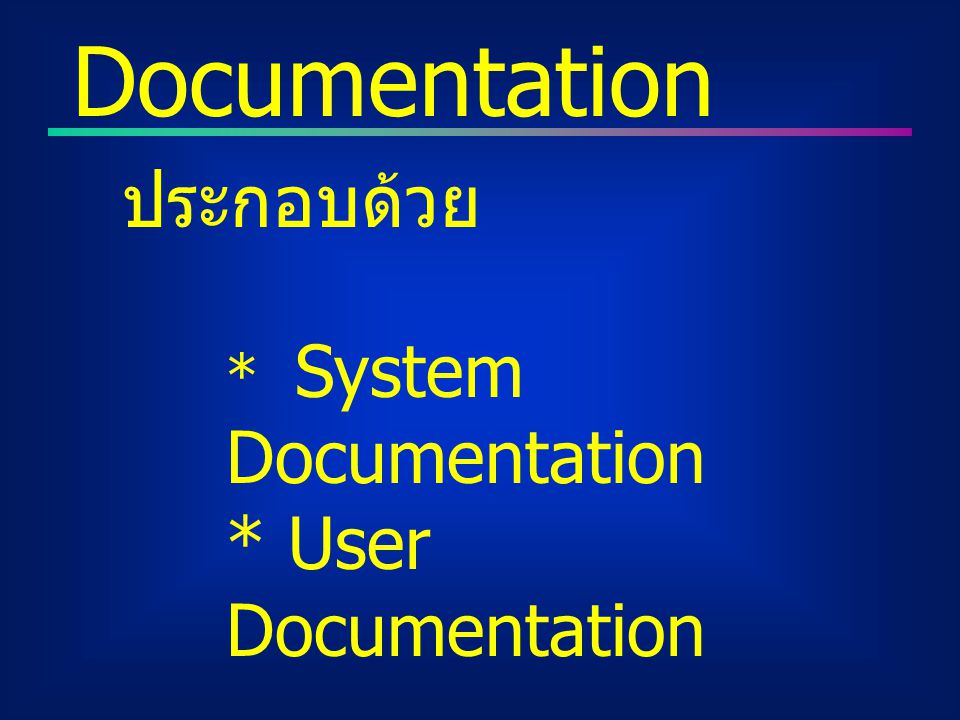 ประกอบด้วย Documentation * System Documentation * User Documentation