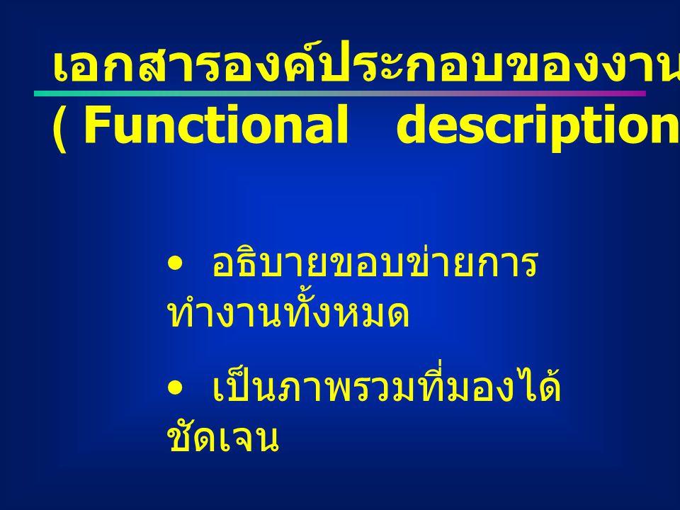 เอกสารองค์ประกอบของงาน ( Functional description) อธิบายขอบข่ายการ ทำงานทั้งหมด เป็นภาพรวมที่มองได้ ชัดเจน