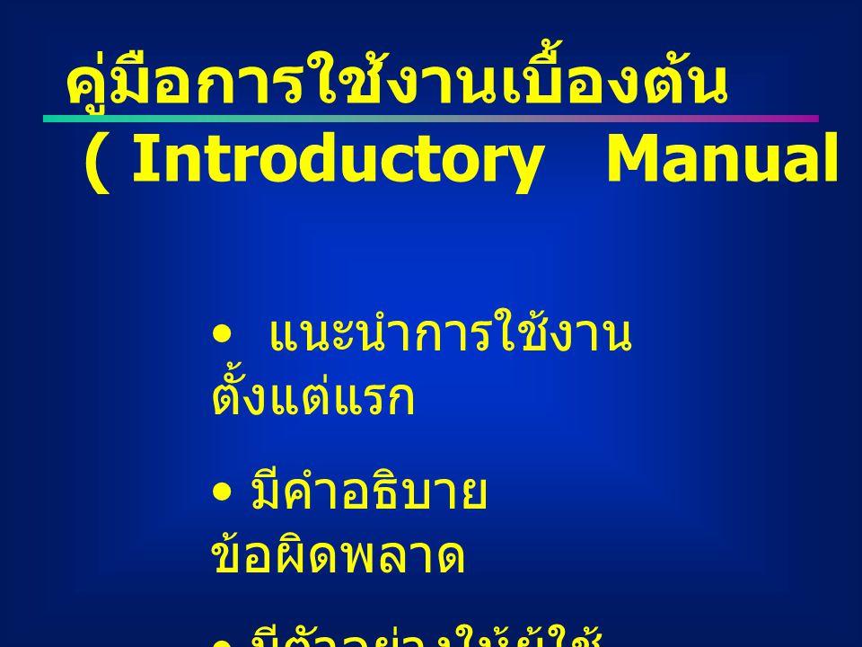 คู่มือการใช้งานเบื้องต้น ( Introductory Manual ) แนะนำการใช้งาน ตั้งแต่แรก มีคำอธิบาย ข้อผิดพลาด มีตัวอย่างให้ผู้ใช้ ทดลองทำ