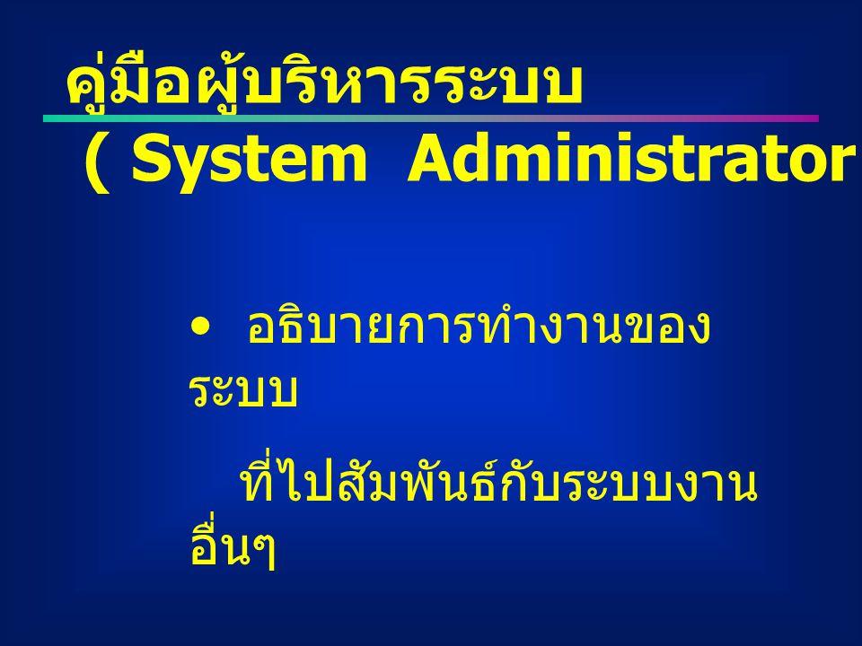 คู่มือผู้บริหารระบบ ( System Administrator Guide ) อธิบายการทำงานของ ระบบ ที่ไปสัมพันธ์กับระบบงาน อื่นๆ