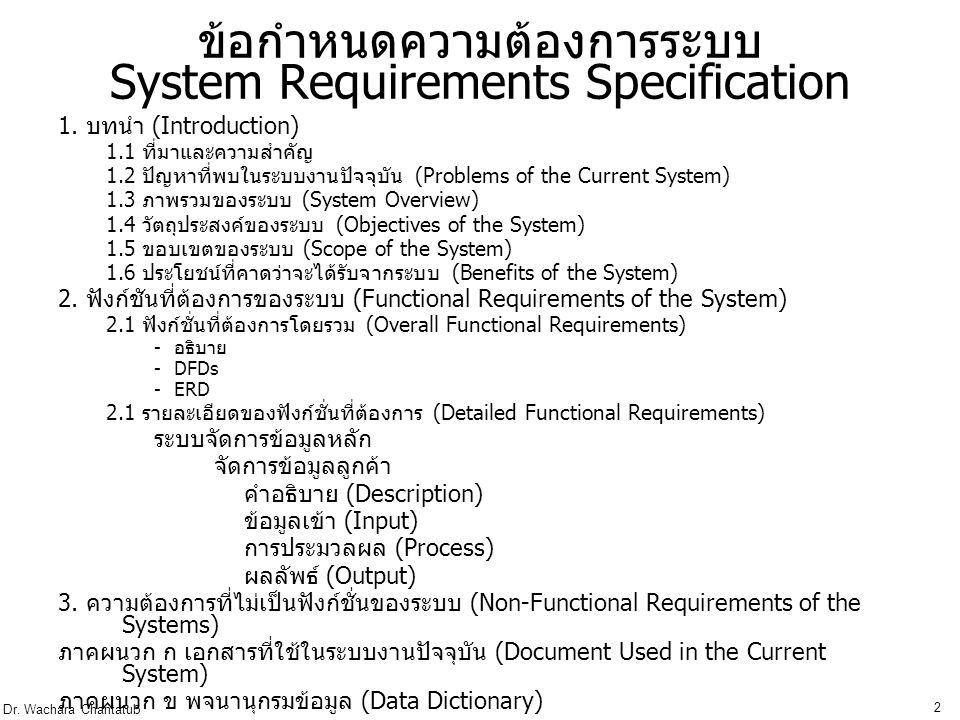 Dr. Wachara Chantatub 2 ข้อกำหนดความต้องการระบบ System Requirements Specification 1. บทนำ (Introduction) 1.1 ที่มาและความสำคัญ 1.2 ปัญหาที่พบในระบบงาน